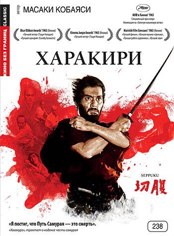 [Мнение] Топ фильмов о самураях и не только. - Изображение 9