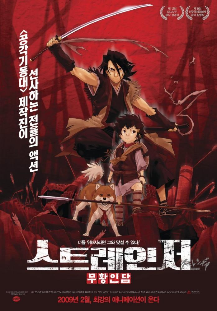 [Мнение] Топ фильмов о самураях и не только. - Изображение 19