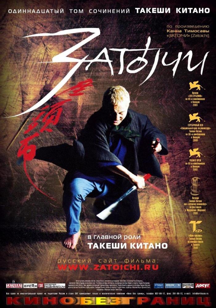 [Мнение] Топ фильмов о самураях и не только. - Изображение 4