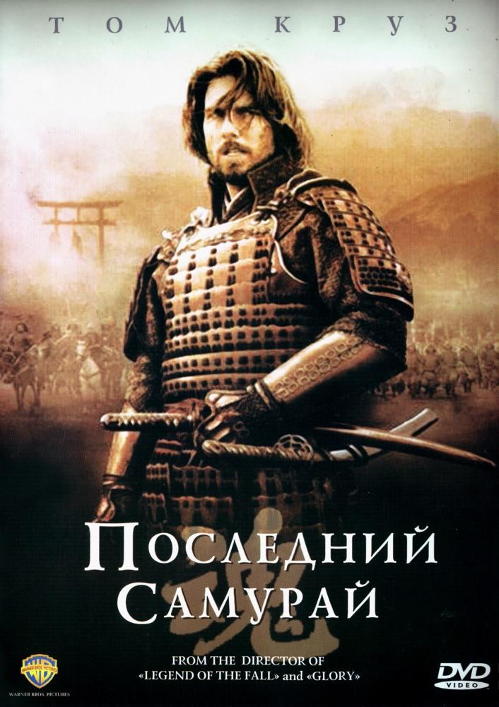 [Мнение] Топ фильмов о самураях и не только. - Изображение 7