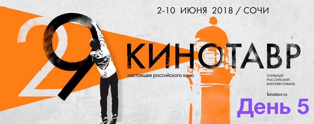 Кинотавр 2018. ДЕНЬ 5. - Изображение 1