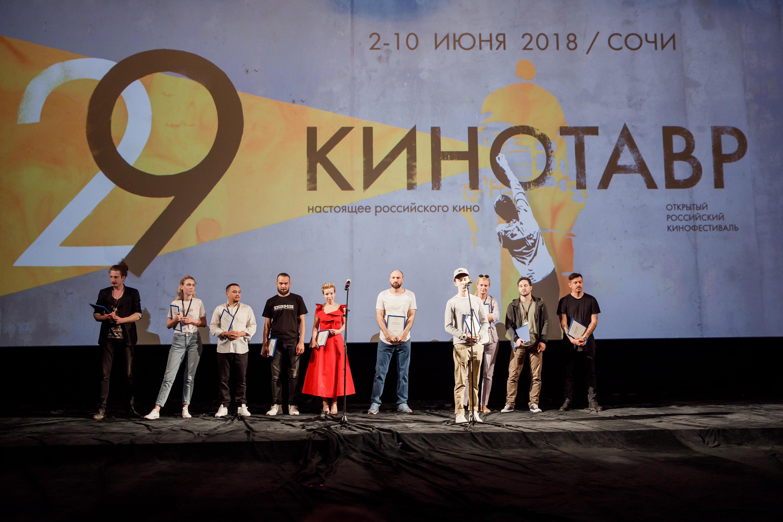 Кинотавр 2018. ДЕНЬ 4. - Изображение 3
