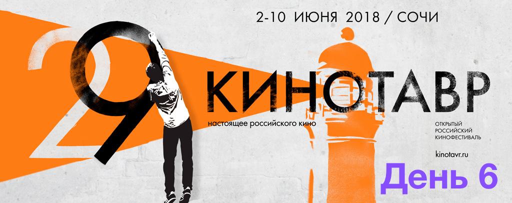 Кинотавр 2018. ДЕНЬ 6. - Изображение 1