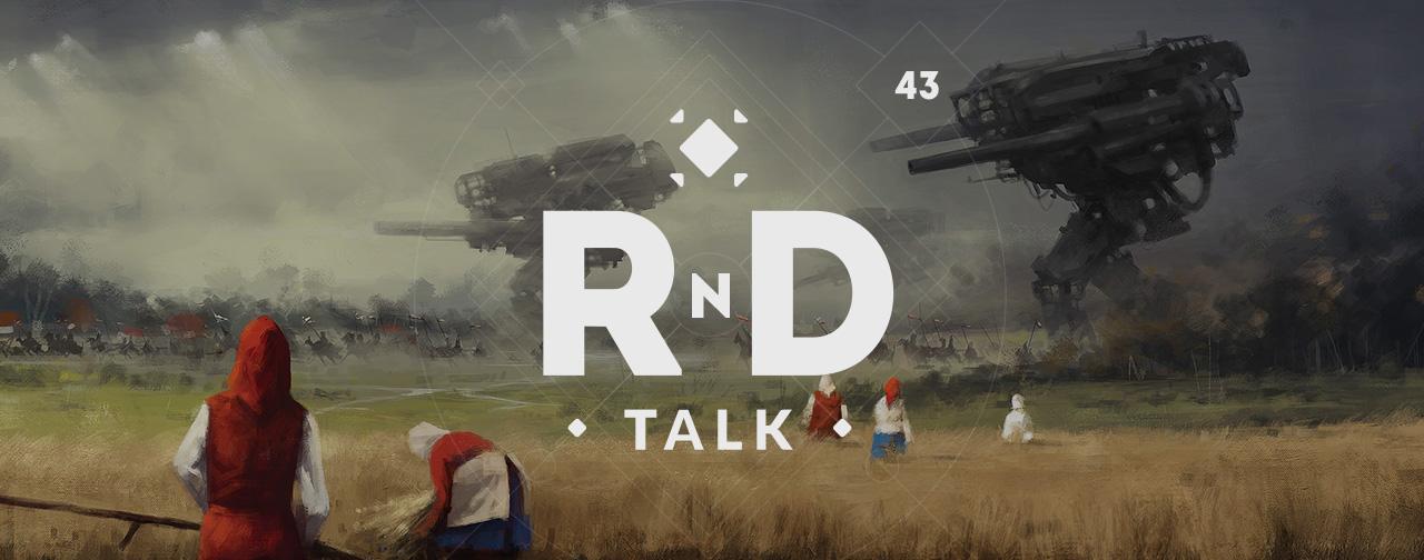 RND Talk #43 –КИБЕРСЕРП. - Изображение 1