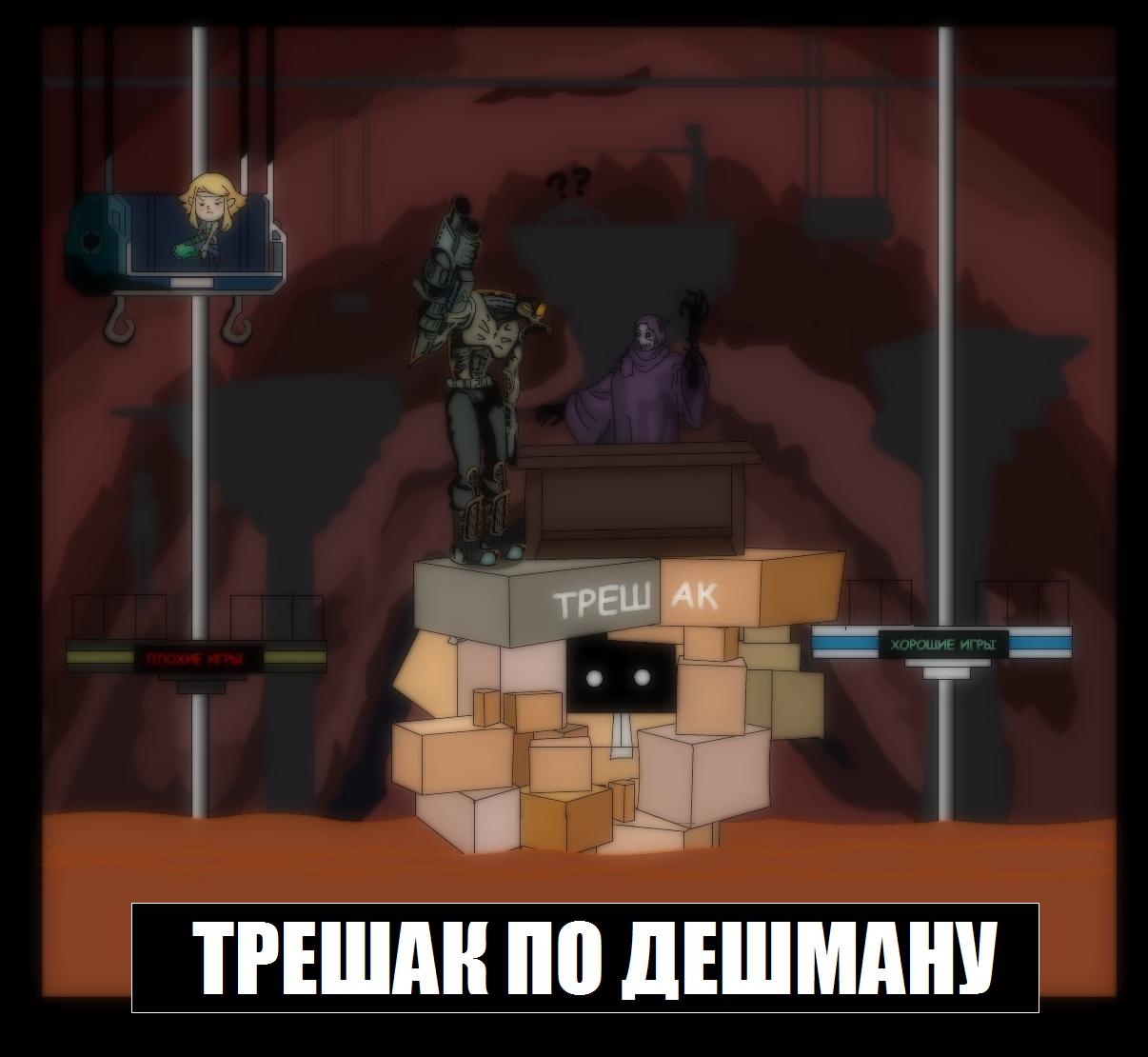 Трешак по скидосу №2 (2018). - Изображение 1