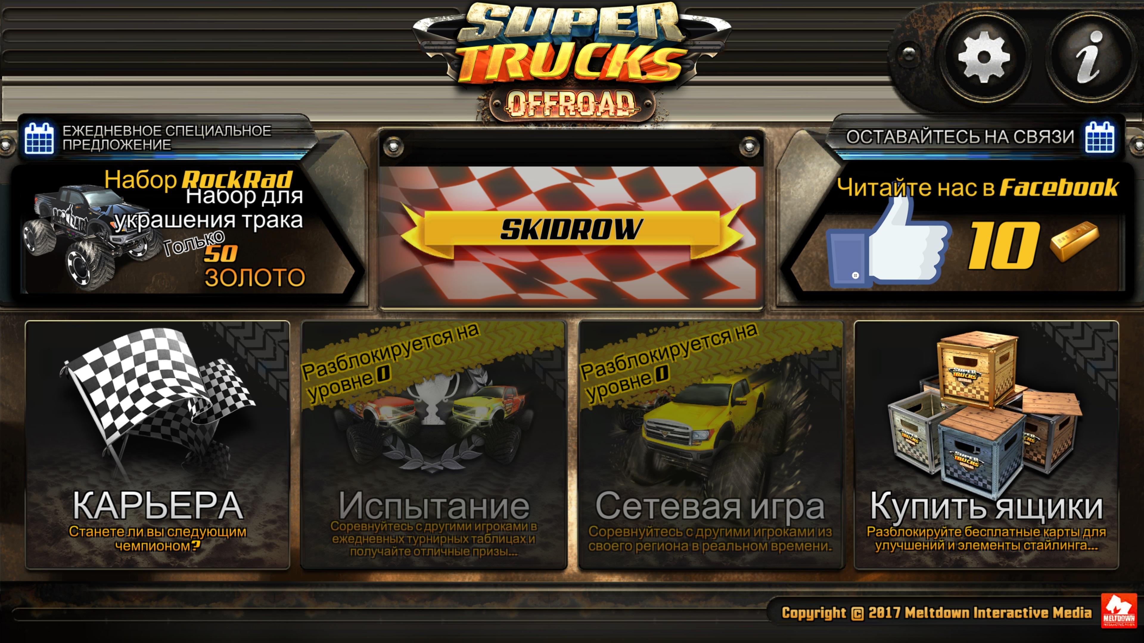 Обзор не найденной игры (ч.55)  SuperTrucks Offroad. - Изображение 2