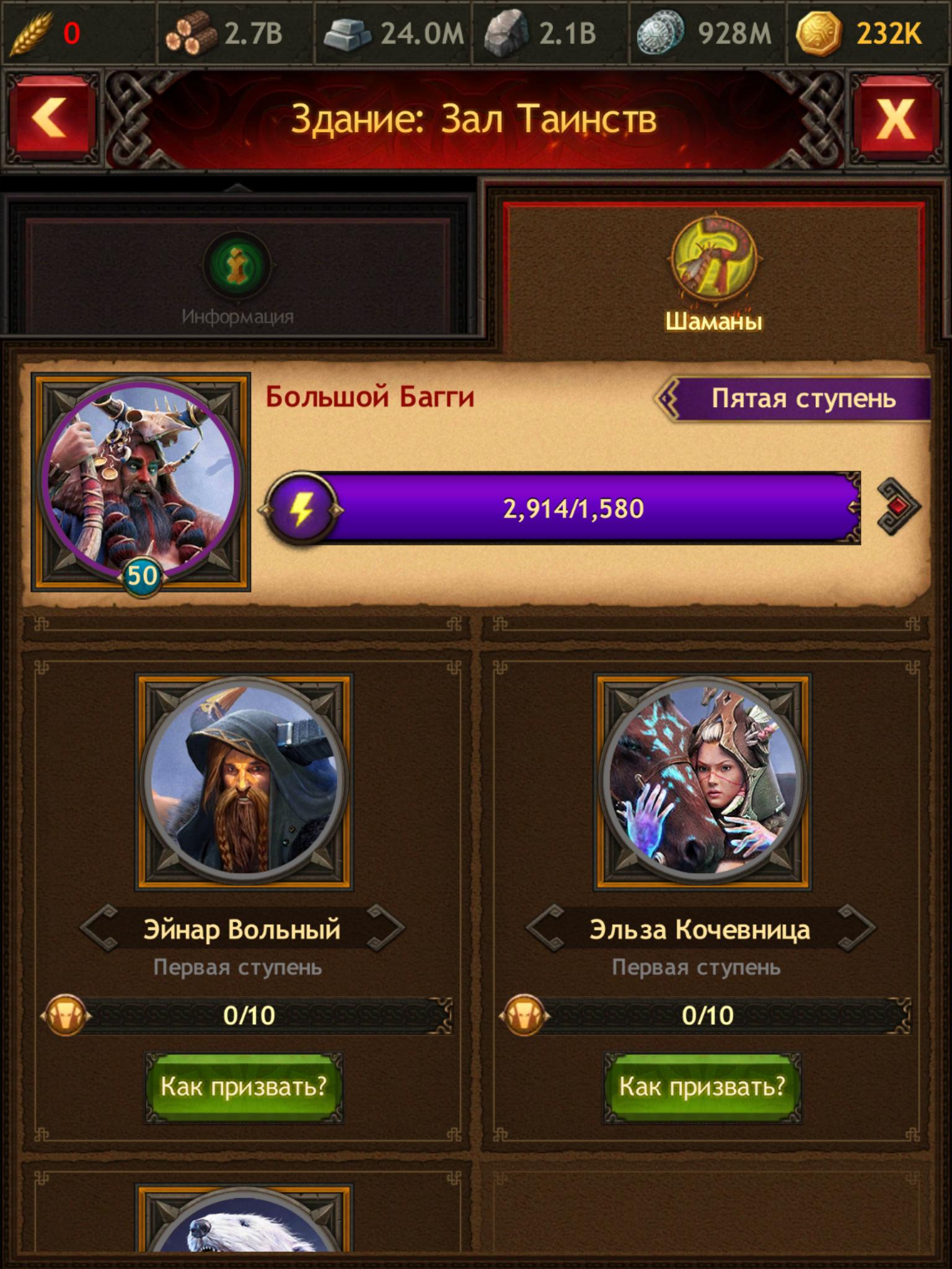 Гайд по игре Vikings War of Clans: Герои и Шаманы. - Изображение 5
