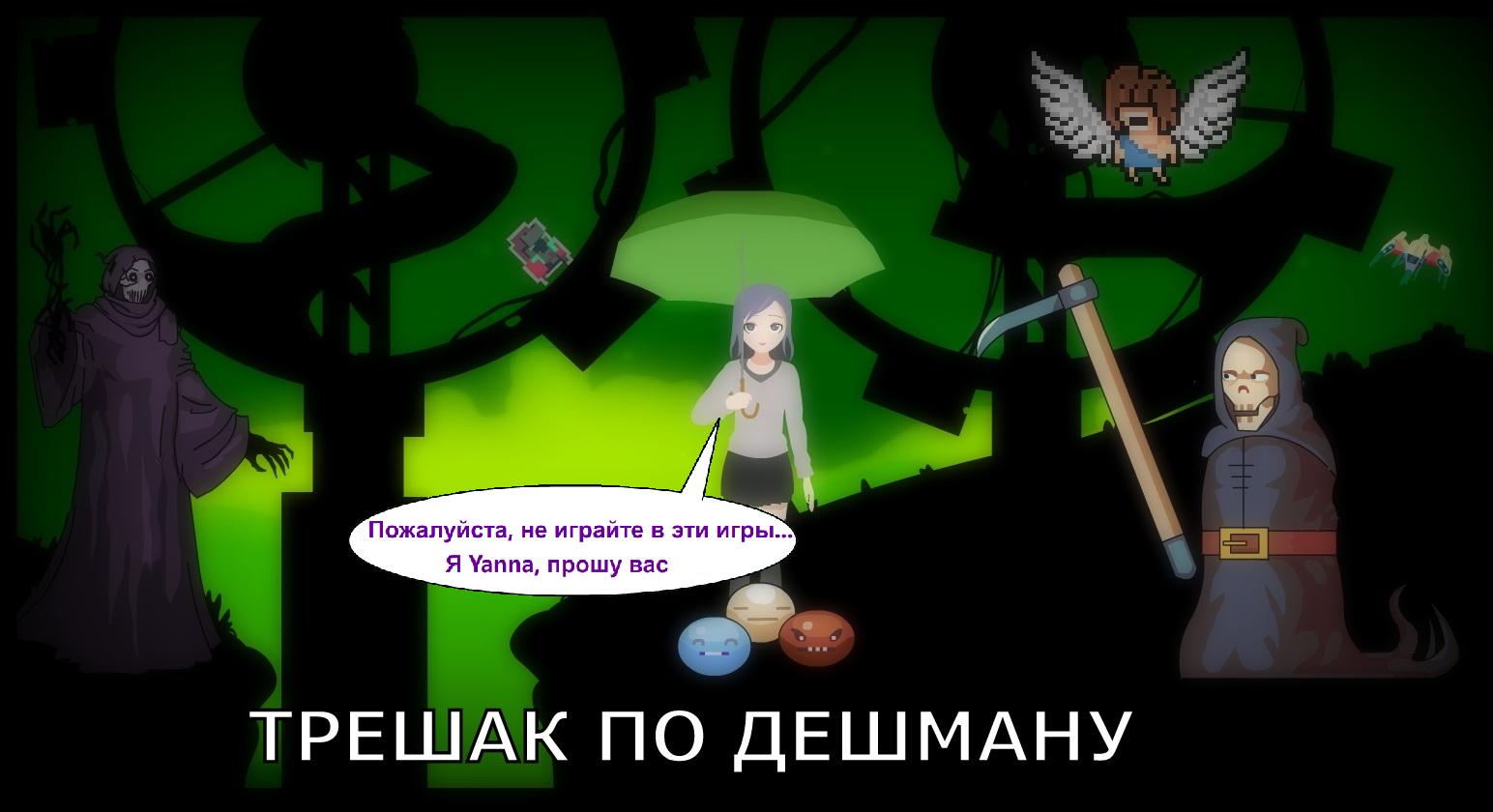 Трешак по скидосу №__   Возвращение?. - Изображение 37