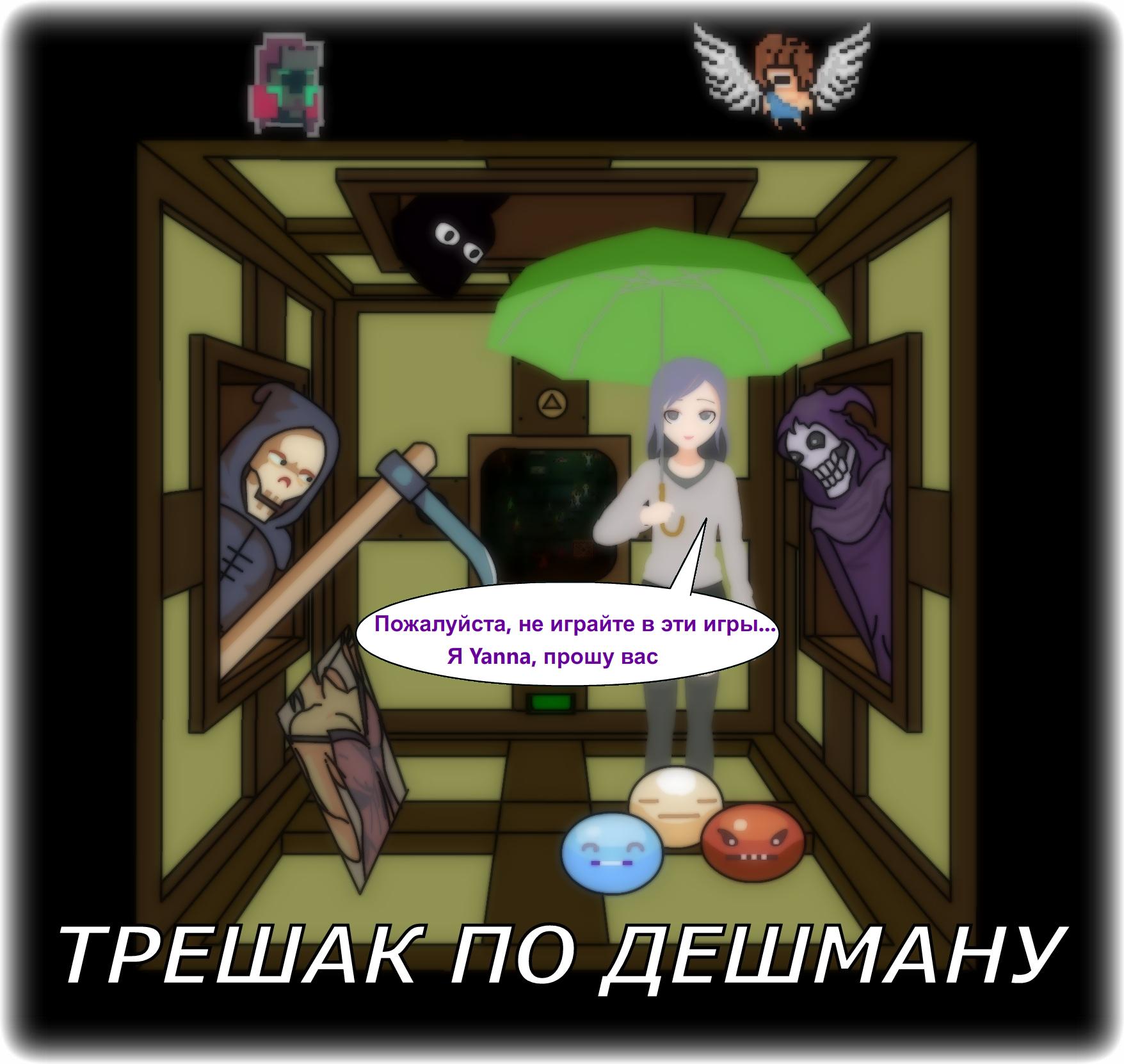 Трешак по скидосу №__   Возвращение?. - Изображение 1
