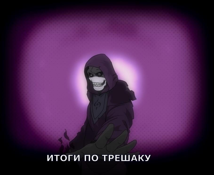 """Итоги """"трешака по скидосу"""" 2018"""
