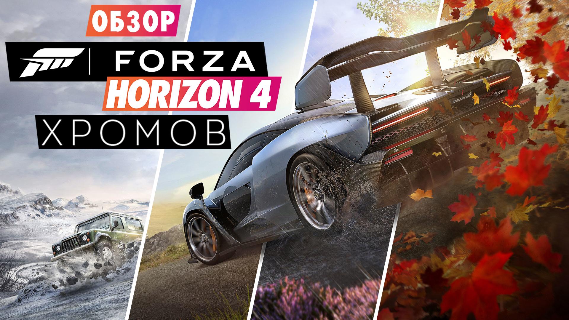 Обзор Forza Horizon 4 - Социалка на колёсах. - Изображение 1