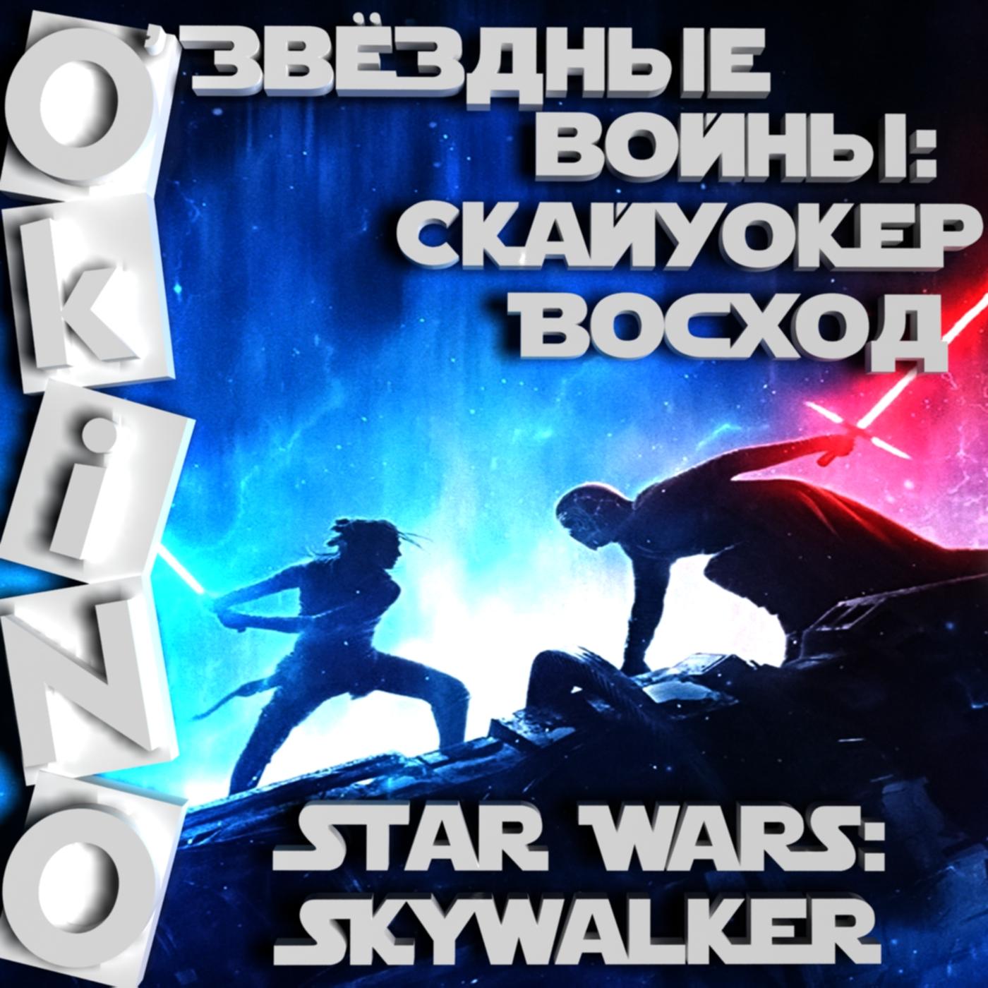 Звездные войны Скайуокер Восход _ финал ли _ ( O'KINO ). - Изображение 1
