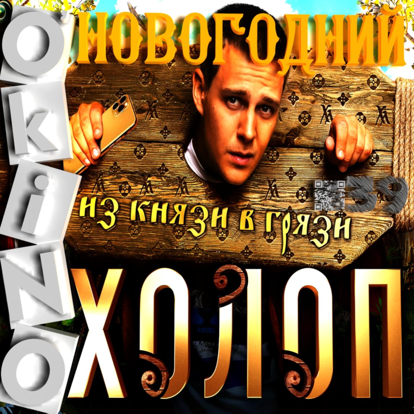 Холоп _ новогодний _ ( выпуск № 39 _ O'KINO ). - Изображение 1