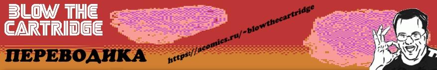 Переводика: комиксы по играм с Blowthecartridge. - Изображение 1