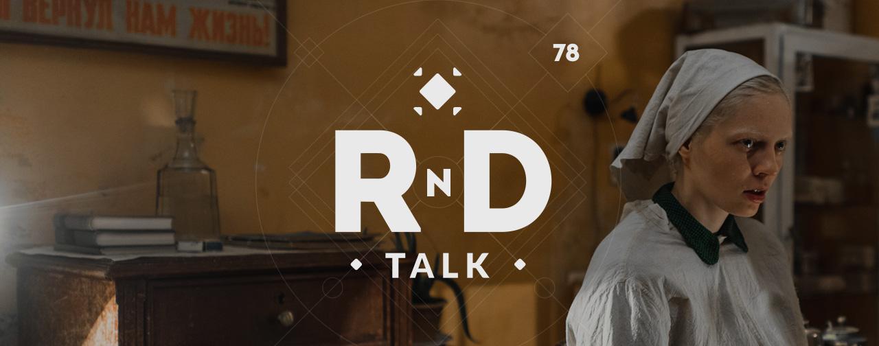 Подкаст RND Talk #78 — Простой способ стать хайпожором (Айв, «Дылда» и Skyrim). - Изображение 1