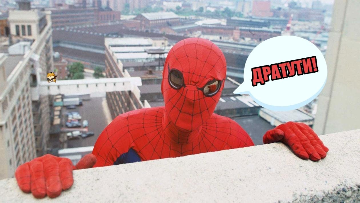 Прохладные Истории 1. Человек-паук и его нелегкий путь на киноэкраны. - Изображение 1