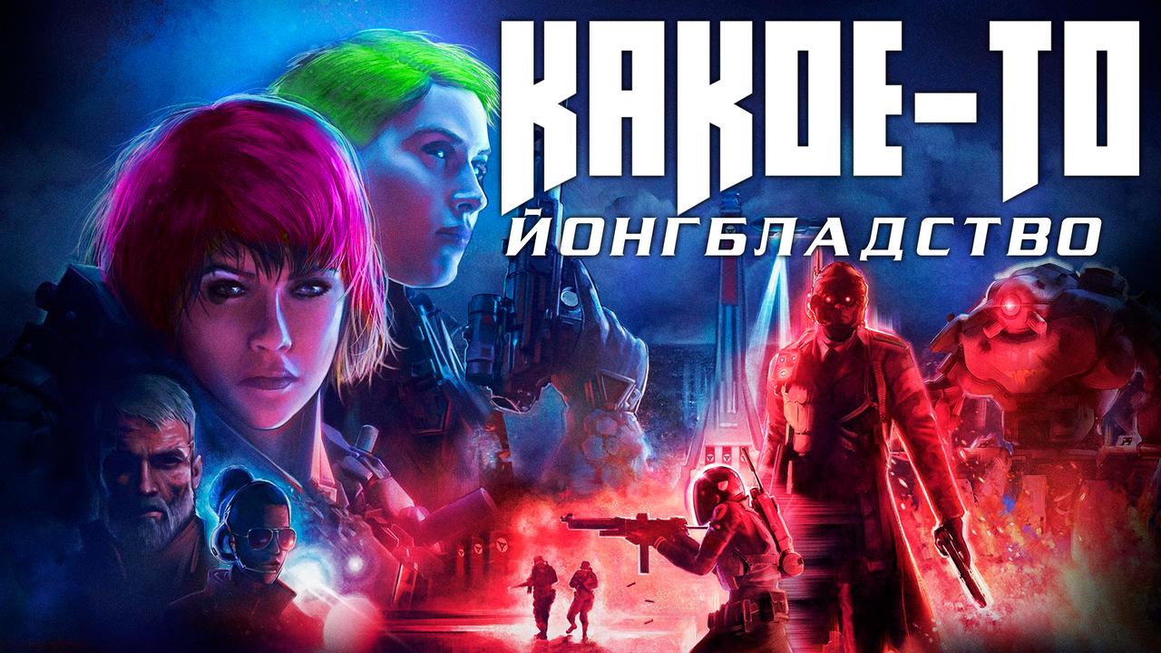 Новый Wolfenstein: какое-то йонгбладство. - Изображение 1