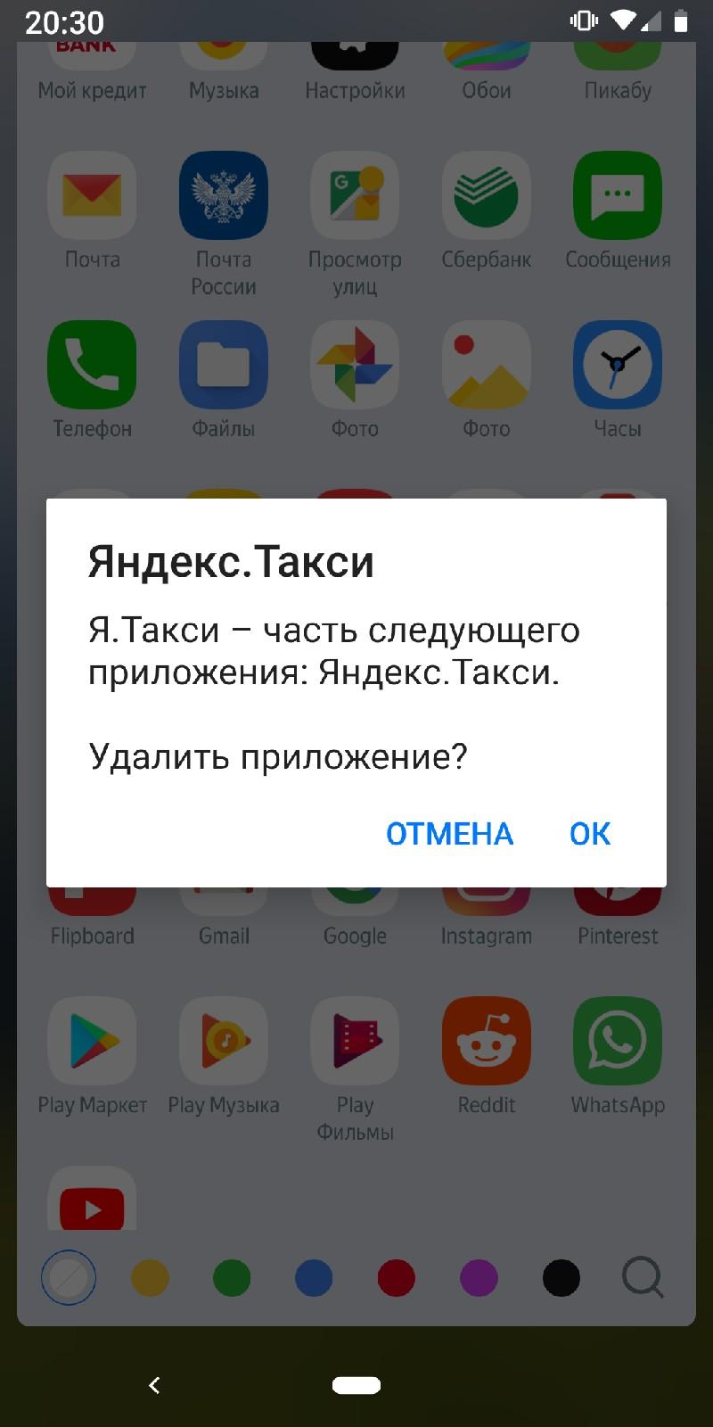 Обзор Яндекс.Телефона. - Изображение 6