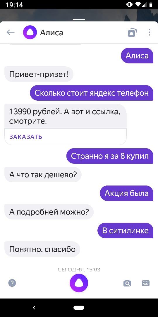 Обзор Яндекс.Телефона. - Изображение 7
