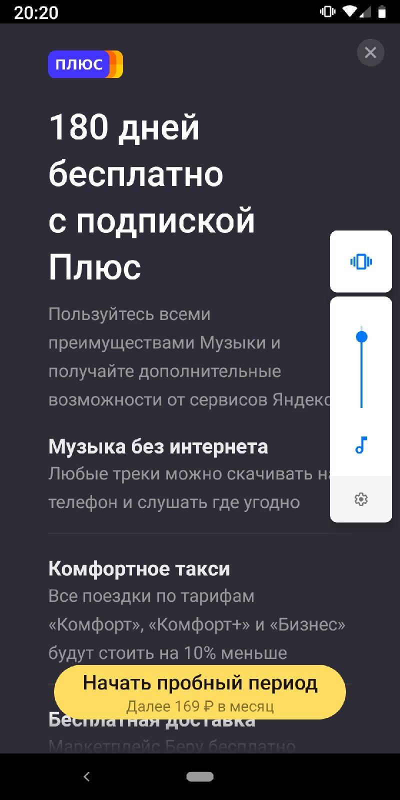 Обзор Яндекс.Телефона. - Изображение 5