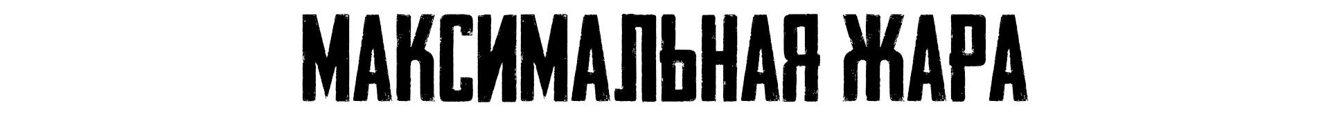 Философия мести   Ностальгический обзор игры Max Payne. - Изображение 2
