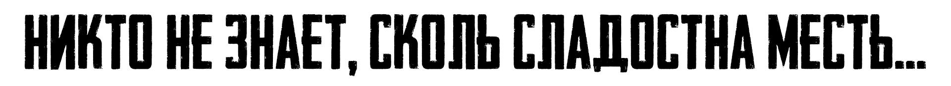 Философия мести   Ностальгический обзор игры Max Payne. - Изображение 4