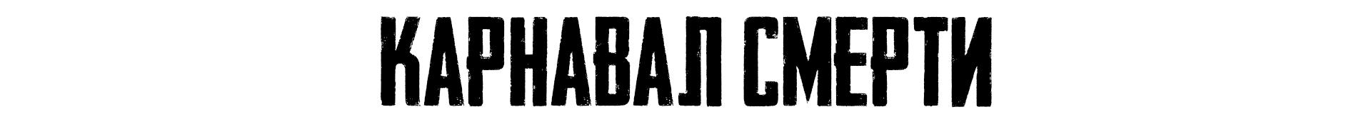 Философия мести   Ностальгический обзор игры Max Payne. - Изображение 7