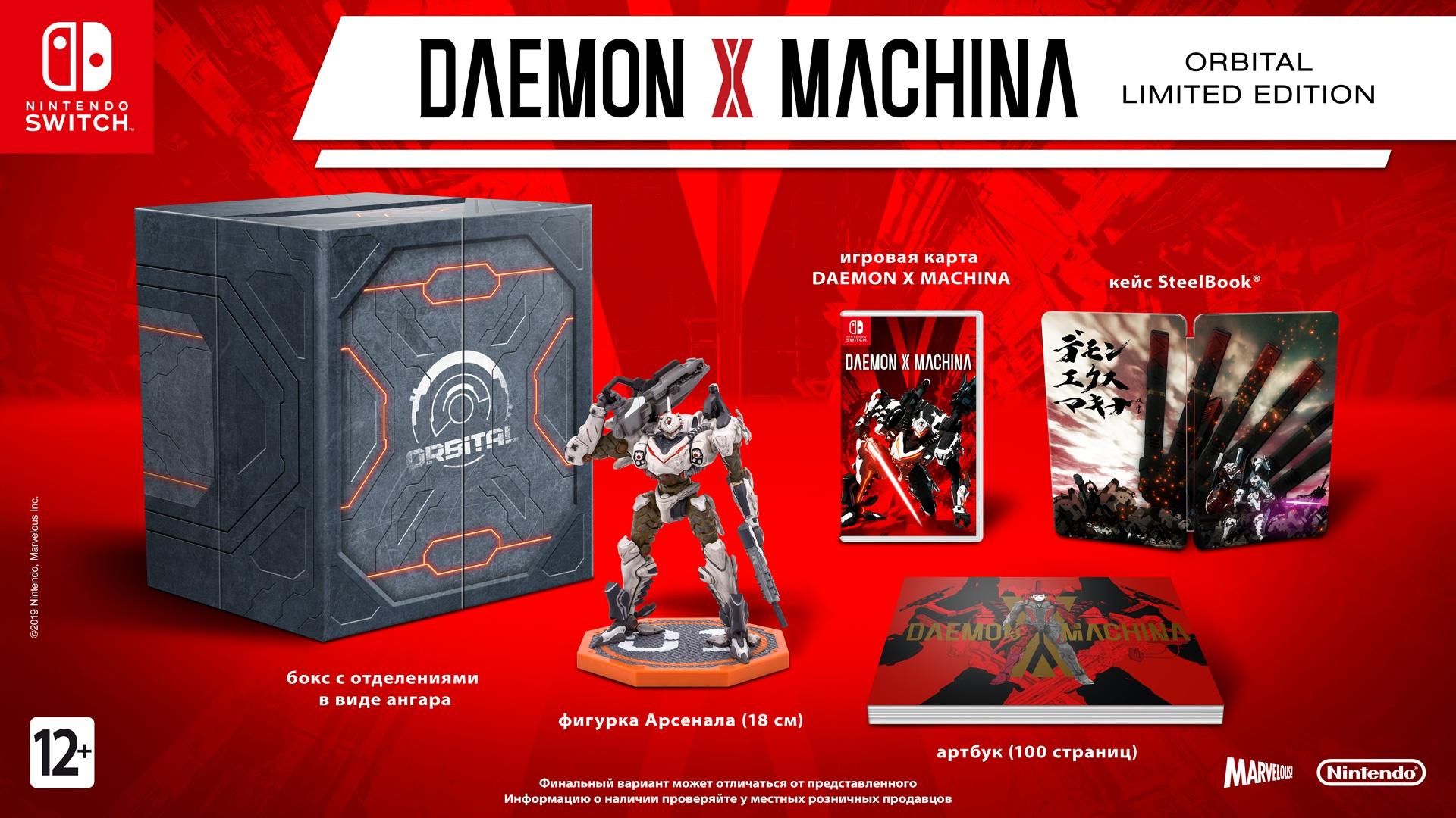 Daemon x Machina. Orbital Limited Edition. [Unboxing]. - Изображение 1