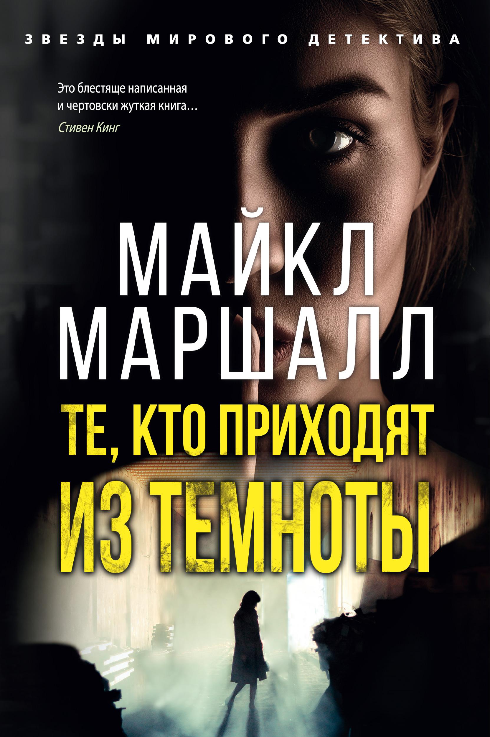 10 авторов детективов, о ком стоит узнать больше. Часть 1. - Изображение 21