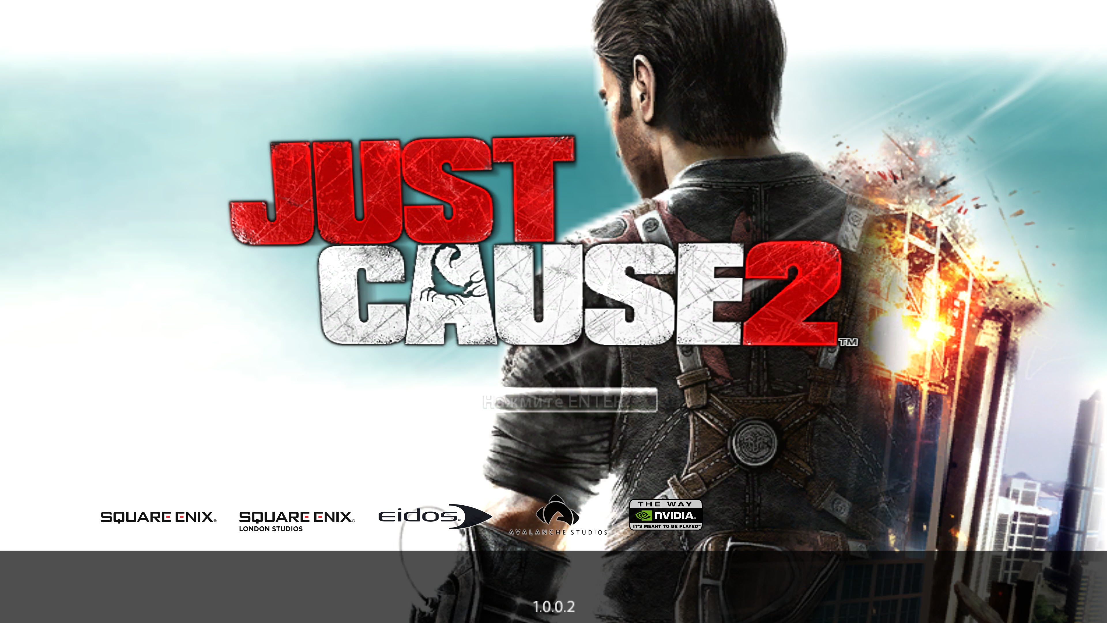 Возвращение в легенду #1 Just Cause 2. - Изображение 1