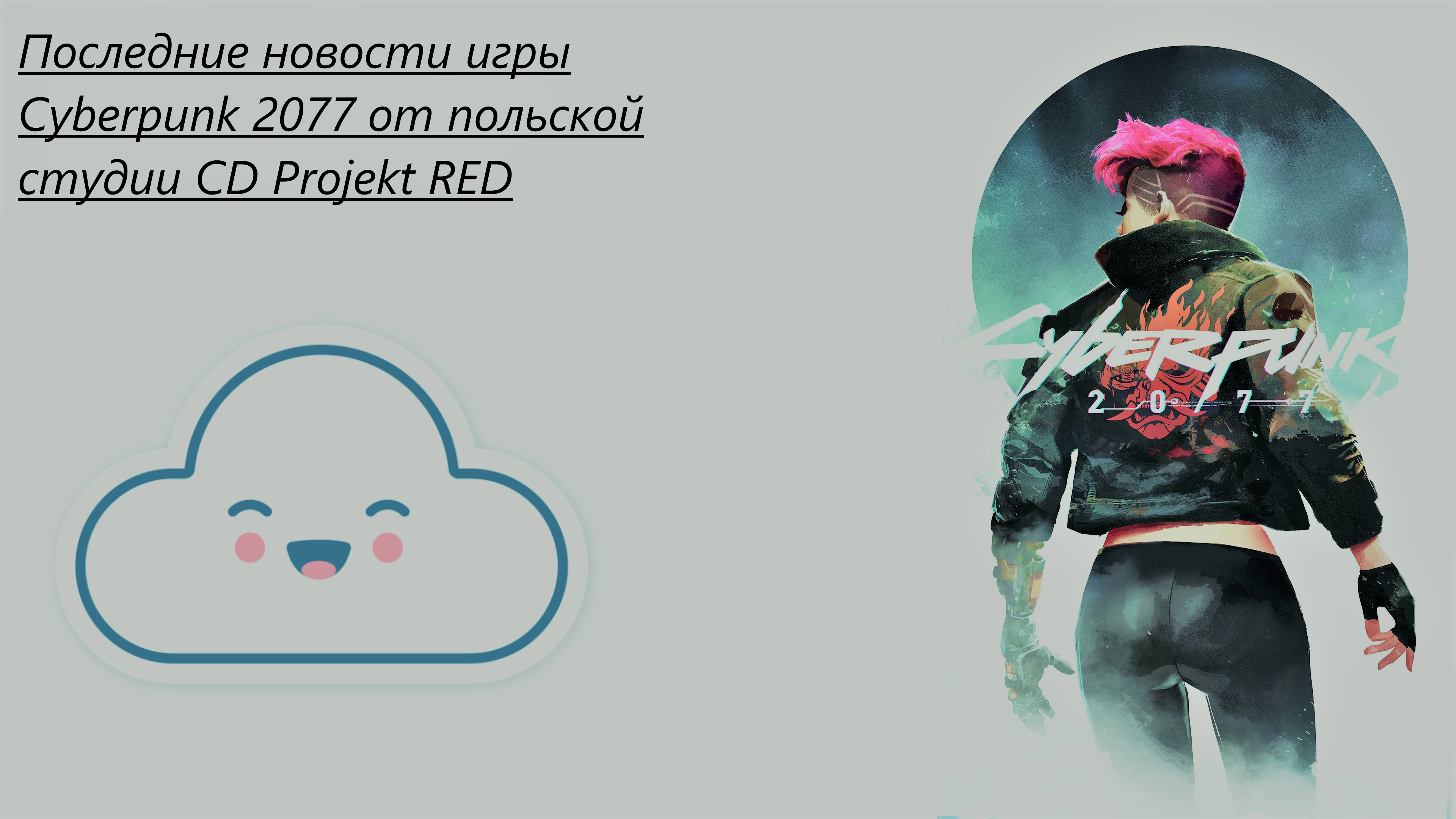 Последние новости игры Cyberpunk 2077 от польской студии CD Projekt RED. - Изображение 1