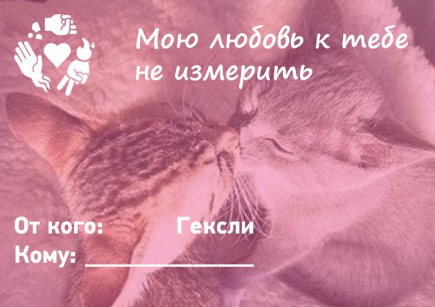 Канобу валентинки. - Изображение 2