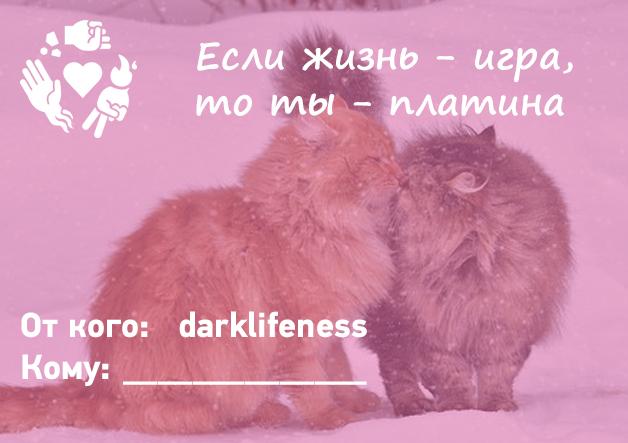 Канобу валентинки. - Изображение 11