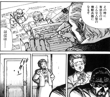 История серии Mobile Suit Gundam. Часть #1 События до аниме Mobile Suit Gundam. - Изображение 24