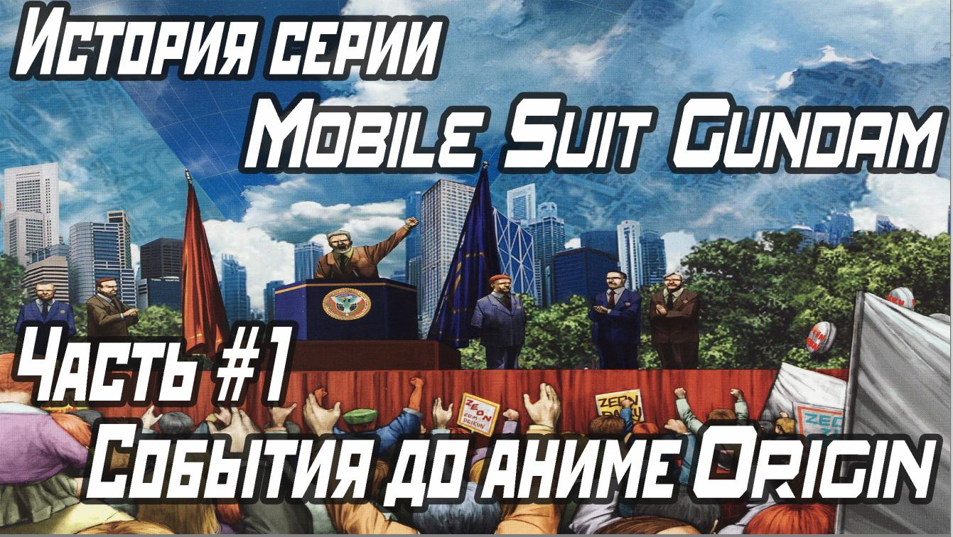 История серии Mobile Suit Gundam. Часть #1 События до аниме Mobile Suit Gundam. - Изображение 1