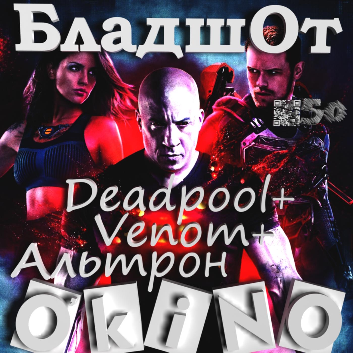 БладшОт _ Bloodshot _ Дэдпул + Веном + Альтрон ( выпуск № 50 O'KINO ). - Изображение 1