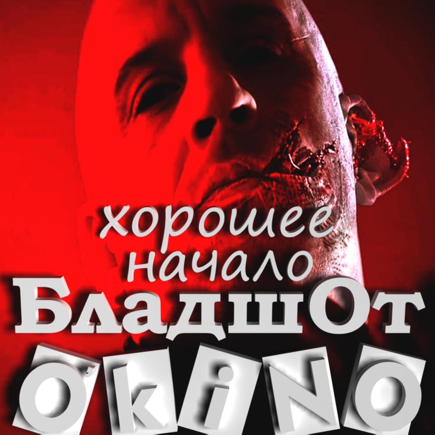 Бладшот _ Bloodshot _ хорошее начало ( O'KINO ). - Изображение 1