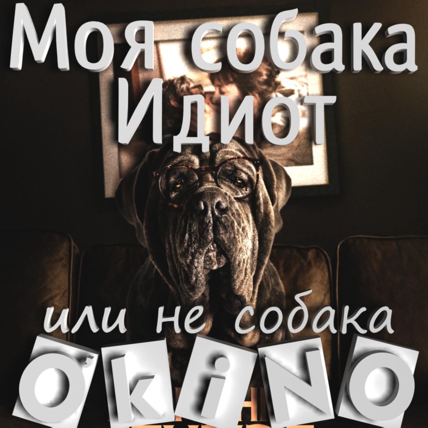 Моя собака Идиот _ или не собака ( O'KINO ). - Изображение 1