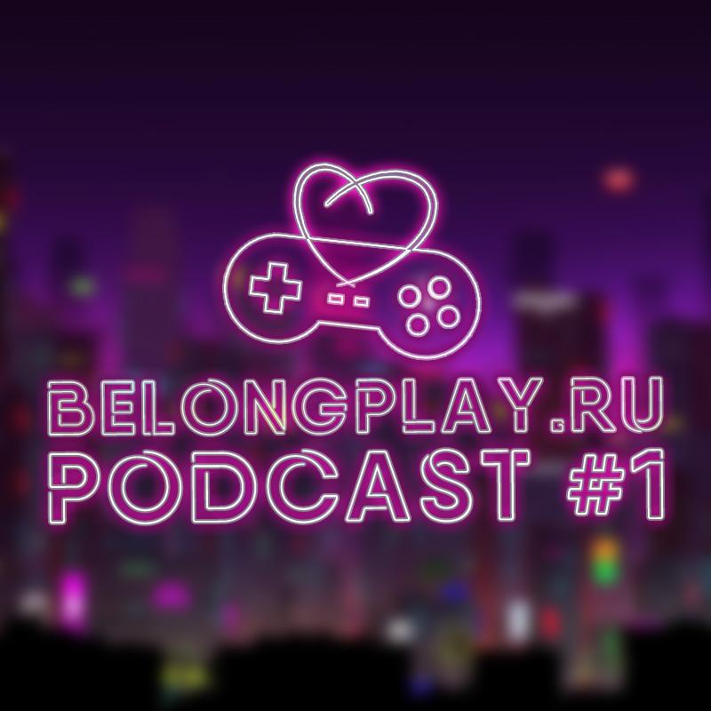 BELONGPLAY Подкаст: пилотный, первый выпуск - о Final Fantasy VII, Playstation, DOOM, HL Alyx и VR. - Изображение 1