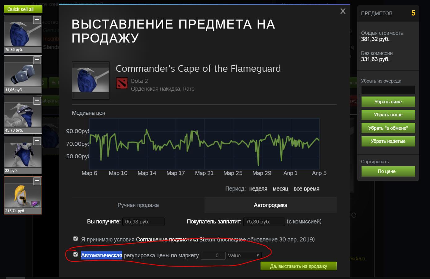 Как заработать в стиме 706 рублей за три дня ценой всего. - Изображение 4