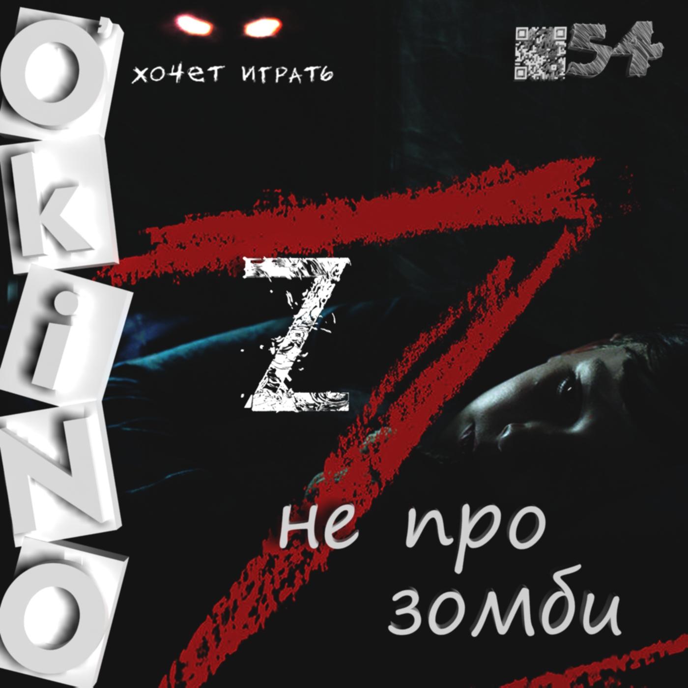 Z _ Зи _ не про Зорро _ не про зомби ( выпуск № 54 O'KINO ). - Изображение 1
