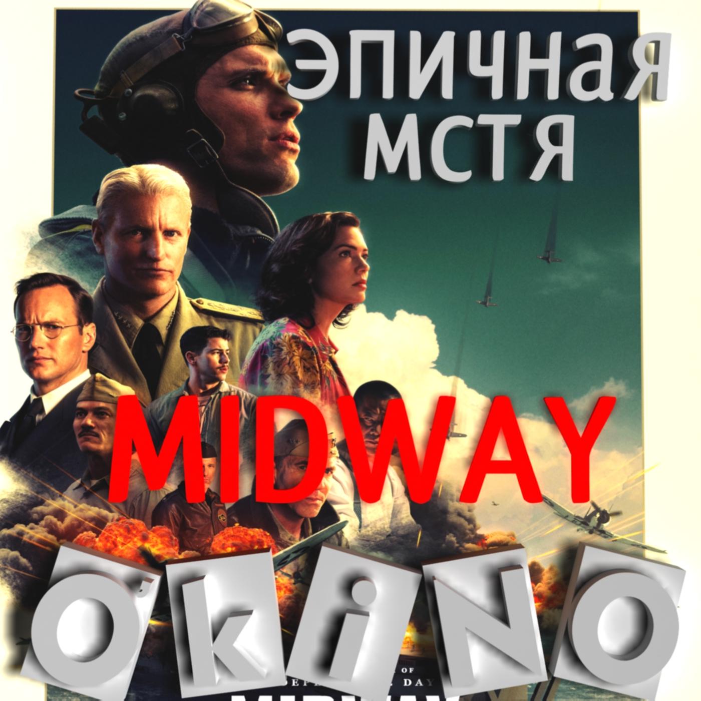 Мидуэй _ Midway _ эпичная мстя ( O'KINO ). - Изображение 1