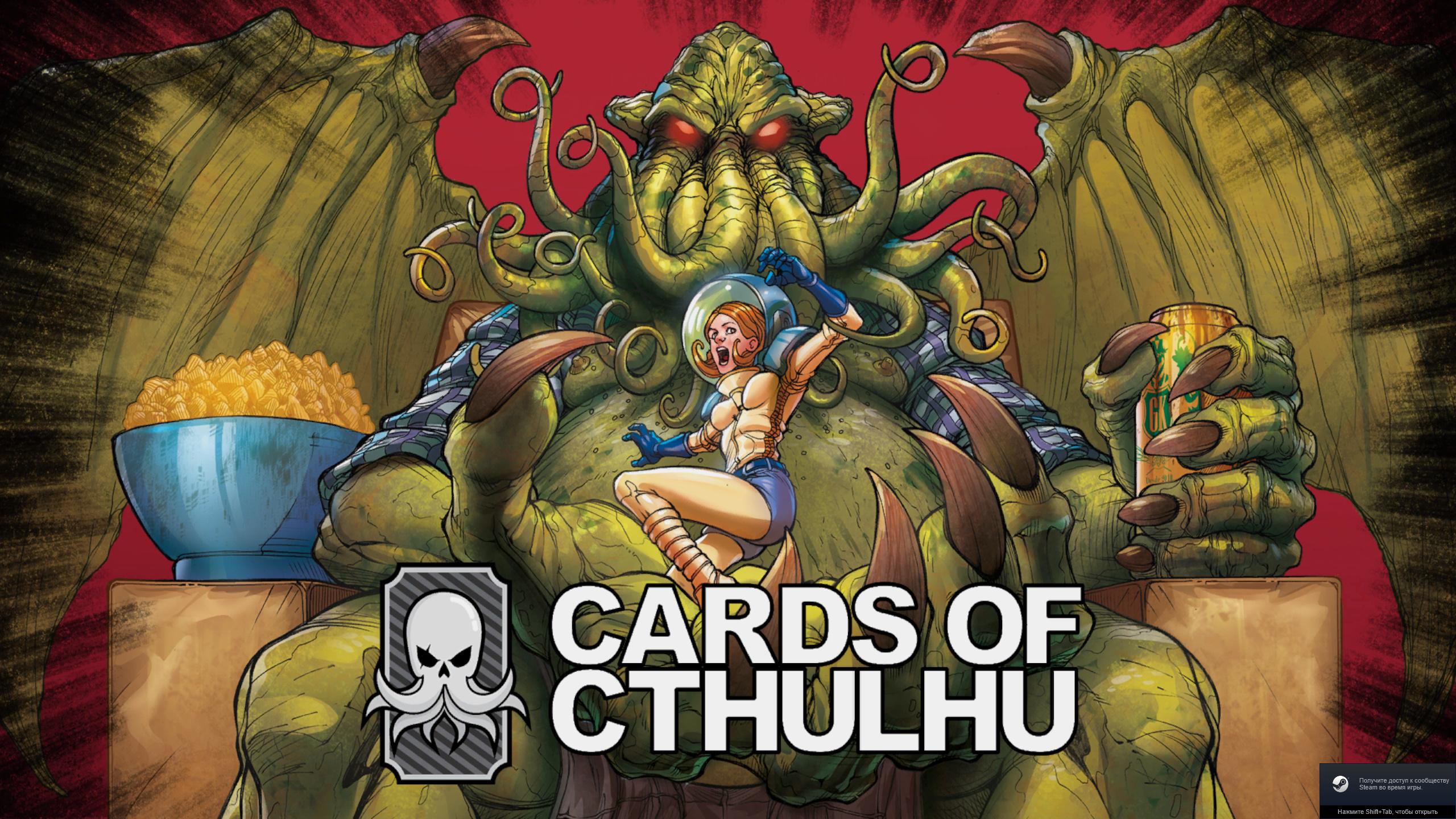 Обзор не найденной игры (ч.172) Cards of Cthulhu. - Изображение 1