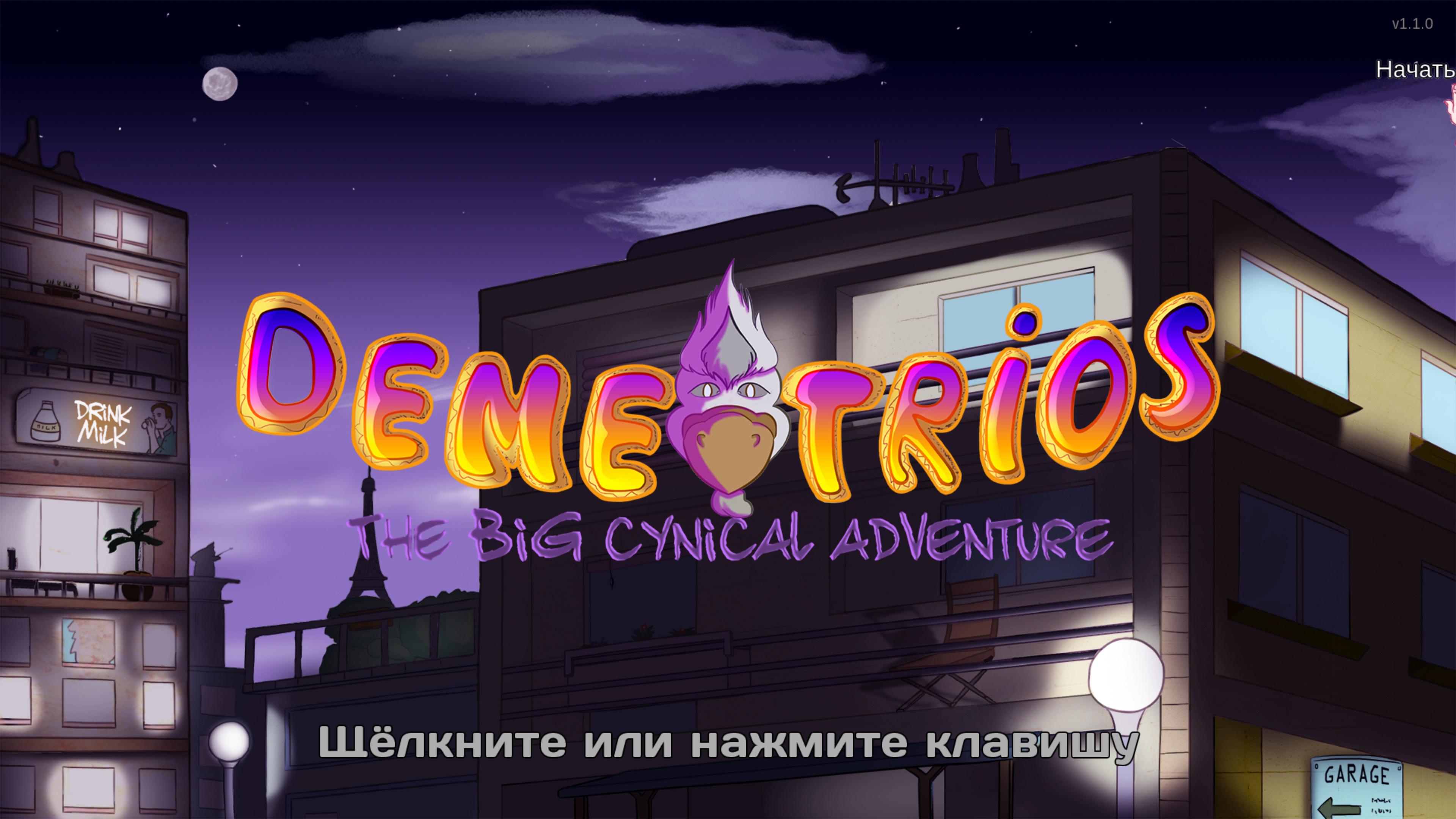 Обзор не найденной игры (ч.184) Demetrios - The BIG Cynical Adventure. - Изображение 1