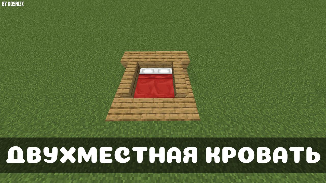 Идеи для кроватей в Minecraft. - Изображение 2