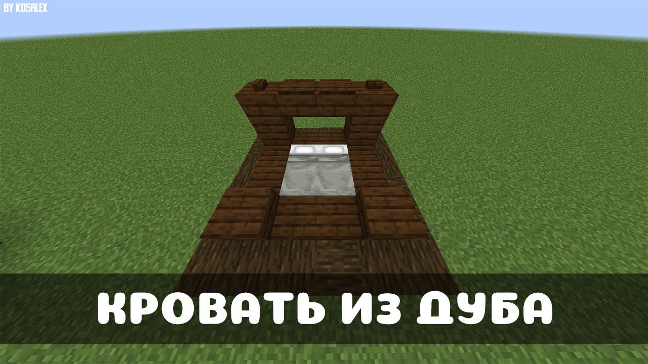 Идеи для кроватей в Minecraft. - Изображение 4