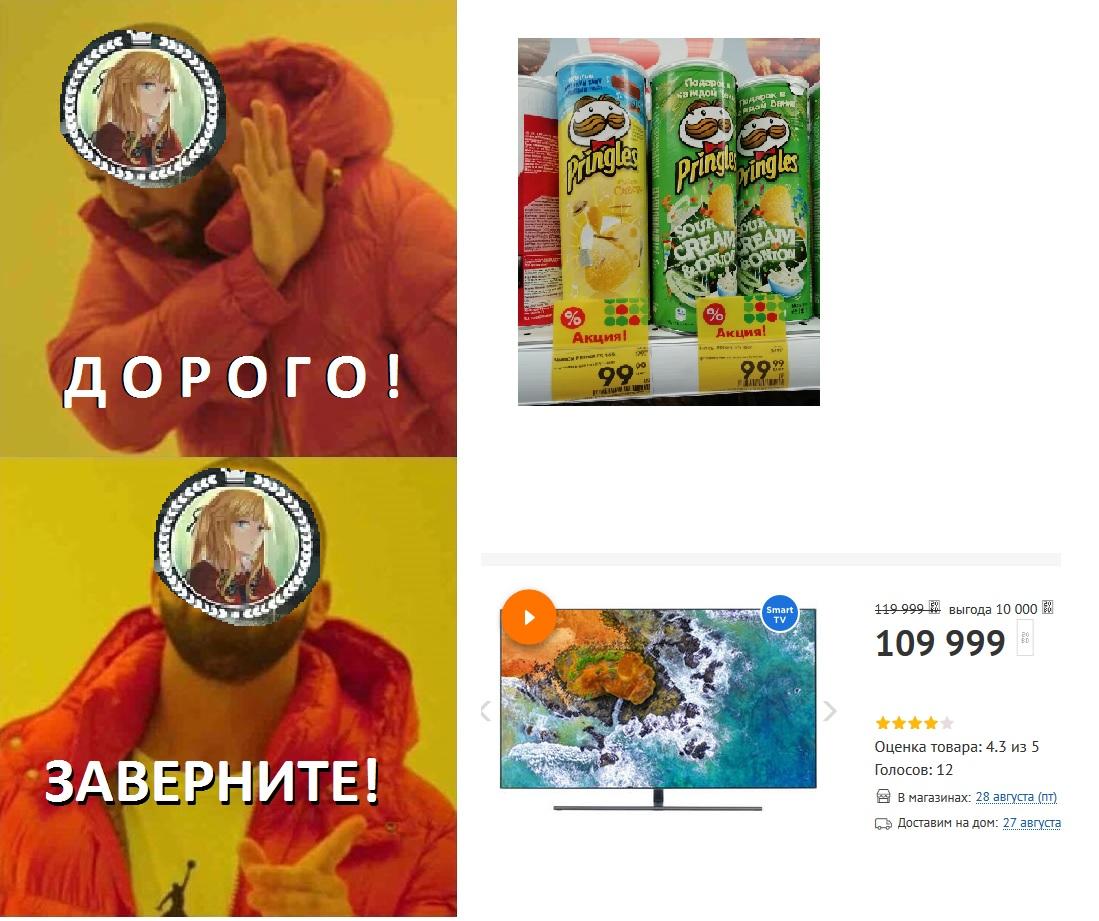 МЕМуары Воплестана. - Изображение 11