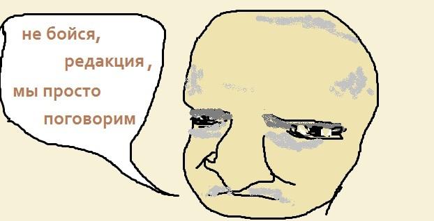 МЕМуары Воплестана. - Изображение 10