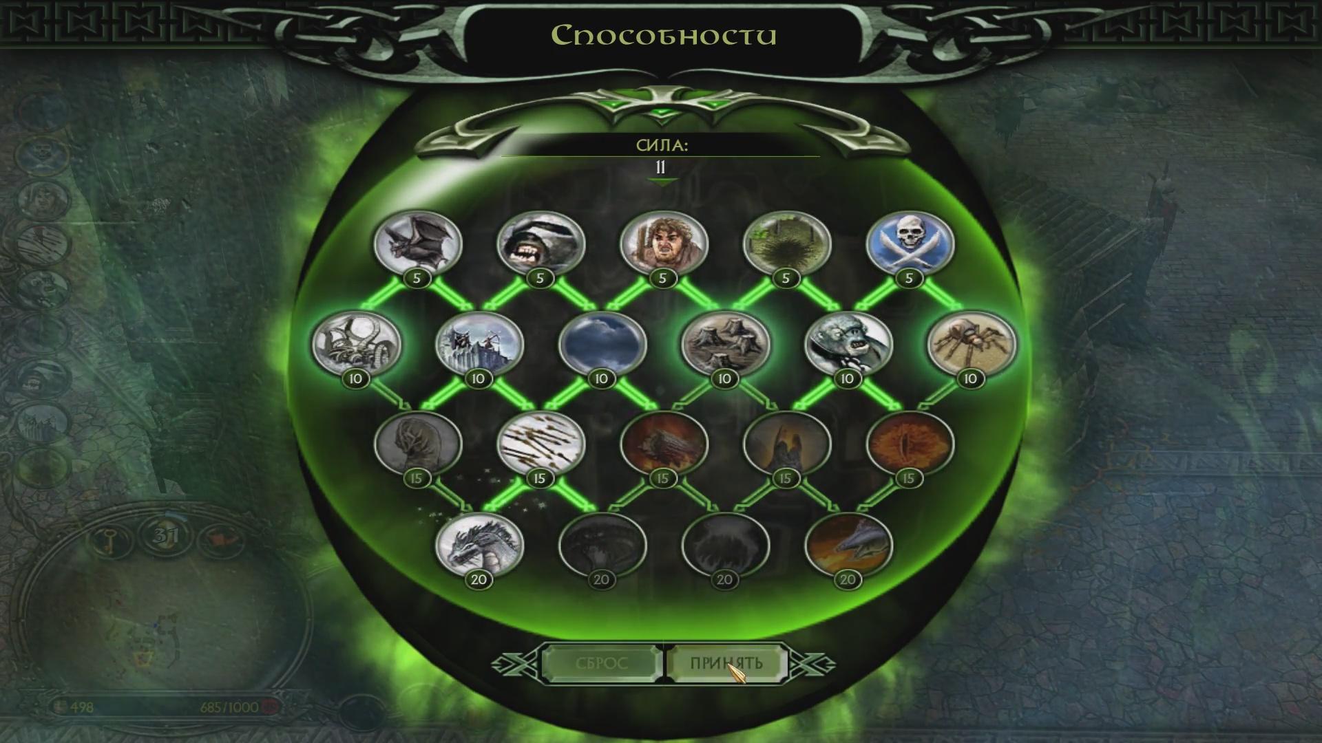 Ретроспективный обзор The Battle for Middle-Earth II | Битва за Средиземье 2. - Изображение 15
