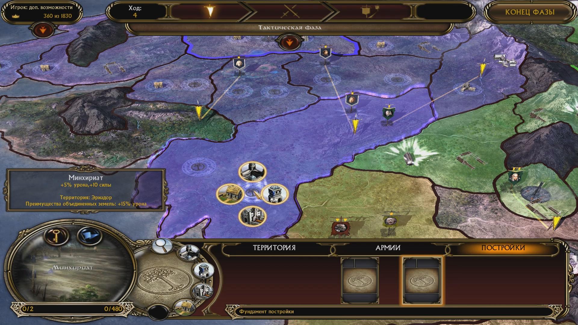 Ретроспективный обзор The Battle for Middle-Earth II | Битва за Средиземье 2. - Изображение 18